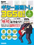 ギター基礎トレ365日!-電子書籍