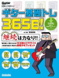 ギター基礎トレ365日!