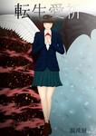転生愛祈-電子書籍