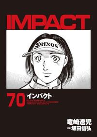 インパクト 70-電子書籍