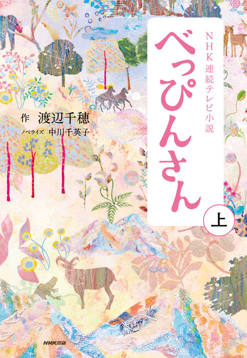 NHK連続テレビ小説 べっぴんさん 上拡大写真