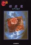 吸血鬼-電子書籍
