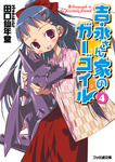 吉永さん家のガーゴイル4-電子書籍