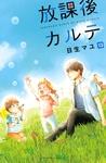 放課後カルテ(13)-電子書籍