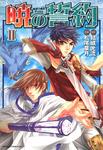 暁の誓約(2)-電子書籍