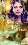 心まで奪われて【ハーレクイン・プレゼンツ作家シリーズ別冊版】-電子書籍
