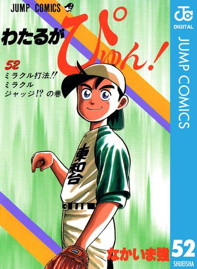 わたるがぴゅん! 52-電子書籍