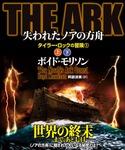 THE ARK 失われたノアの方舟【上下合本版】-電子書籍