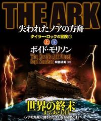 THE ARK 失われたノアの方舟【上下合本版】