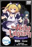 【英日対訳版】アキバ迷宮~小さな先輩と小旅行~ /The Akiba Labyrinth: A Little Trip with My Little Big-電子書籍