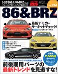 ハイパーレブ Vol.214 トヨタ86&BRZ No.8-電子書籍