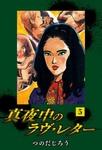 真夜中のラヴ・レター(5)-電子書籍