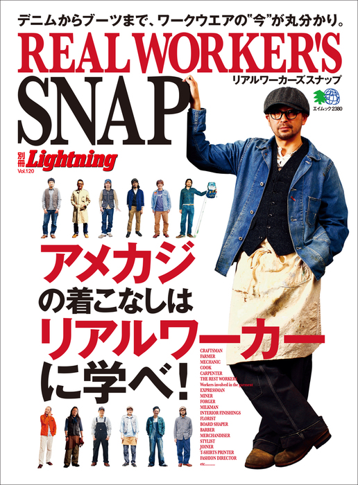 別冊Lightning Vol.120 REAL WORKER'S SNAP拡大写真