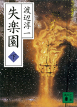 失楽園(下)-電子書籍