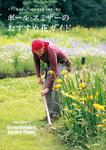 ナチュラルガーデンの四季を彩る草花と花木 ポール・スミザーのおすすめ花ガイド-電子書籍