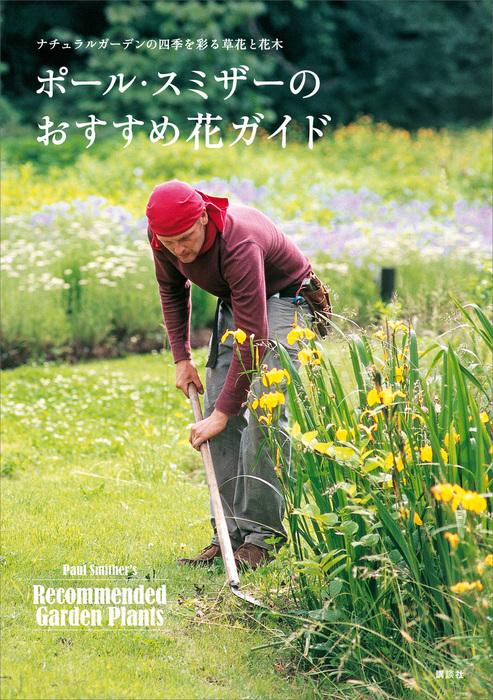 ナチュラルガーデンの四季を彩る草花と花木 ポール・スミザーのおすすめ花ガイド拡大写真