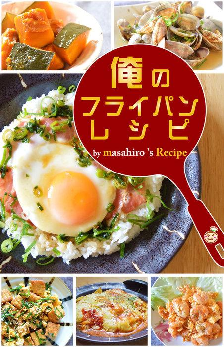 俺のフライパン・レシピ by masahiro's Recipe-電子書籍-拡大画像