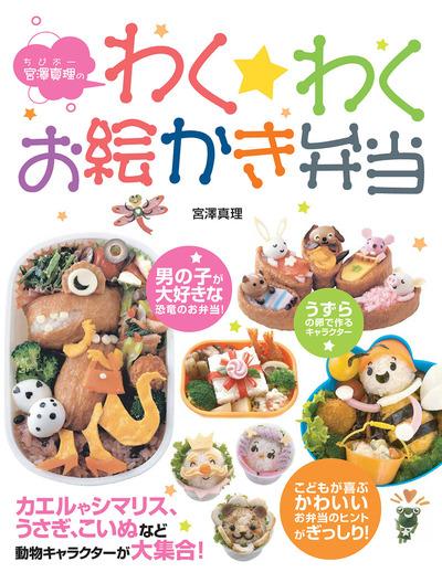 宮澤真理のわくわくお絵かきお弁当-電子書籍