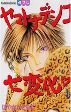 「ヤマトナデシコ七変化」シリーズ
