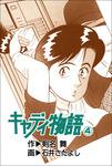 キャディ物語 4巻-電子書籍