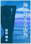 海の見える街角-電子書籍