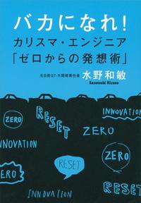 バカになれ! カリスマ・エンジニア「ゼロからの発想術」-電子書籍