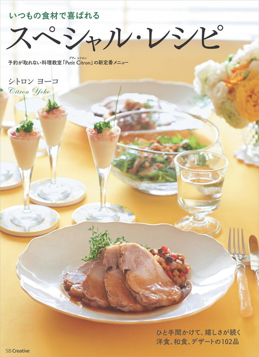 いつもの食材で喜ばれるスペシャル・レシピ―予約が取れない料理教室「Petit Citron」の新定番メニュー拡大写真