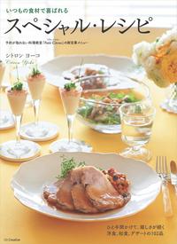 いつもの食材で喜ばれるスペシャル・レシピ―予約が取れない料理教室「Petit Citron」の新定番メニュー-電子書籍