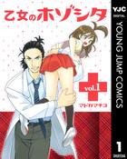 「乙女のホゾシタ(ヤングジャンプコミックスDIGITAL)」シリーズ