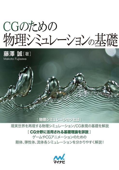 CGのための物理シミュレーションの基礎-電子書籍-拡大画像