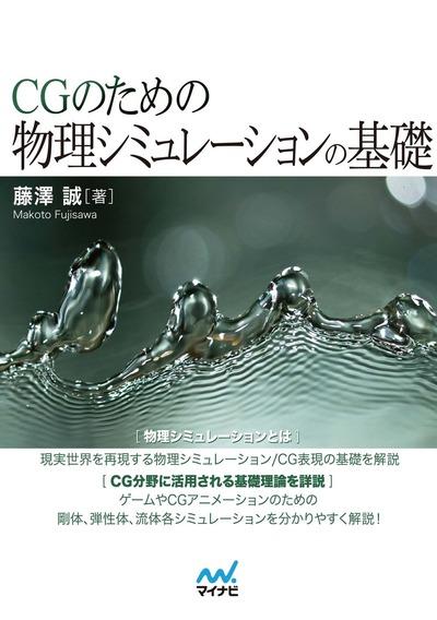 CGのための物理シミュレーションの基礎-電子書籍
