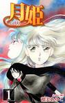 月姫 -Gekki-(1)-電子書籍