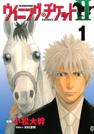 ウイニング・チケットII(1)-電子書籍