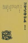 谷崎潤一郎全集〈第10巻〉-電子書籍