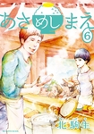 あさめしまえ(6)-電子書籍