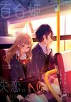 コミック百合姫 2017年10月号[雑誌]