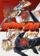 「ZONE-00(あすかコミックスDX)」シリーズ