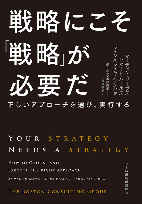 戦略にこそ「戦略」が必要だ--正しいアプローチを選び、実行する拡大写真