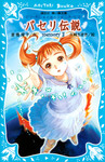 パセリ伝説 水の国の少女 memory 3-電子書籍