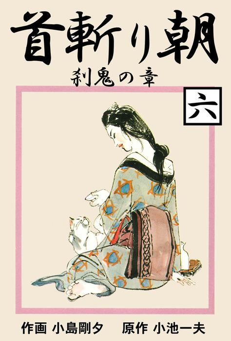 首斬り朝(6)-電子書籍-拡大画像