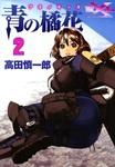 青の橘花 (2)-電子書籍