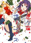 恋ヶ窪プリンセスハニー 2-電子書籍