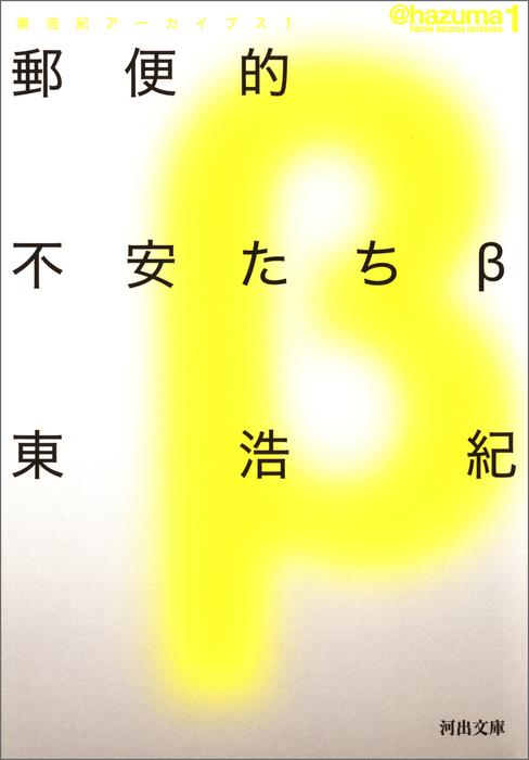 郵便的不安たちβ-電子書籍-拡大画像
