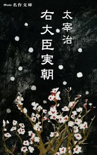 右大臣実朝-電子書籍