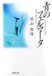 青のフェルマータ-電子書籍