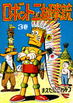 ロボット二挺拳銃 (3)-電子書籍