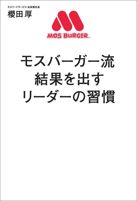 モスバーガー流 結果を出すリーダーの習慣拡大写真