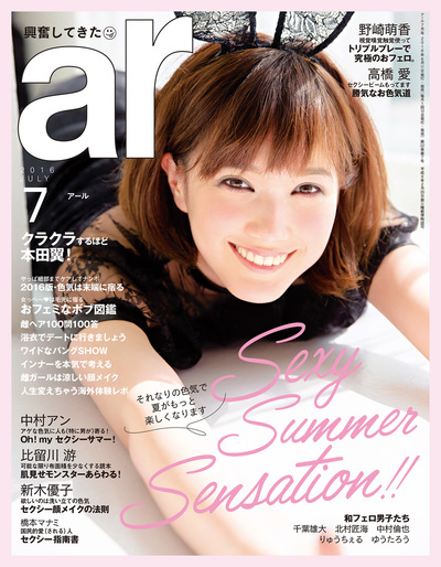 ar 2016年 07月号-電子書籍