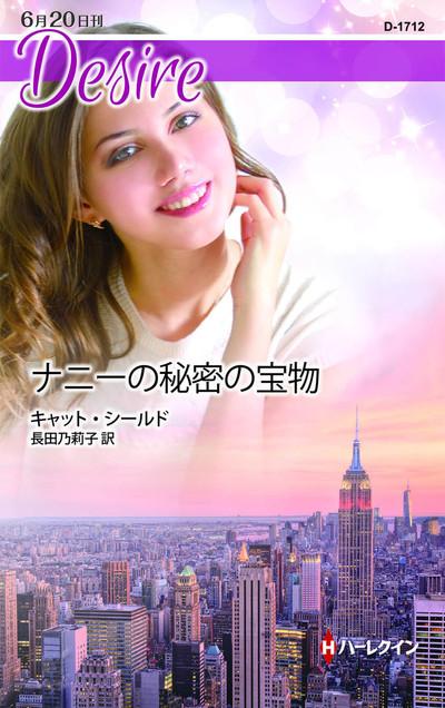 ナニーの秘密の宝物-電子書籍