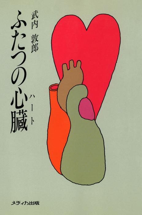 ふたつの心臓(ハート)拡大写真
